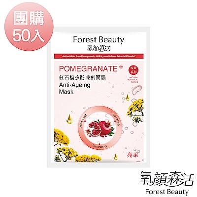 氧顏森活 Forest Beauty 紅石榴多酚凍齡面膜單片(50片入)