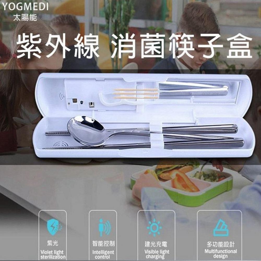 【YOGMEDI】紫外線殺菌筷匙盒(攜帶式餐具盒筷子湯匙旅行收納盒)