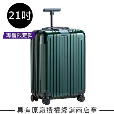 【直營限定款】Rimowa Essential Lite Cabin 21吋登機箱 (祖母綠)