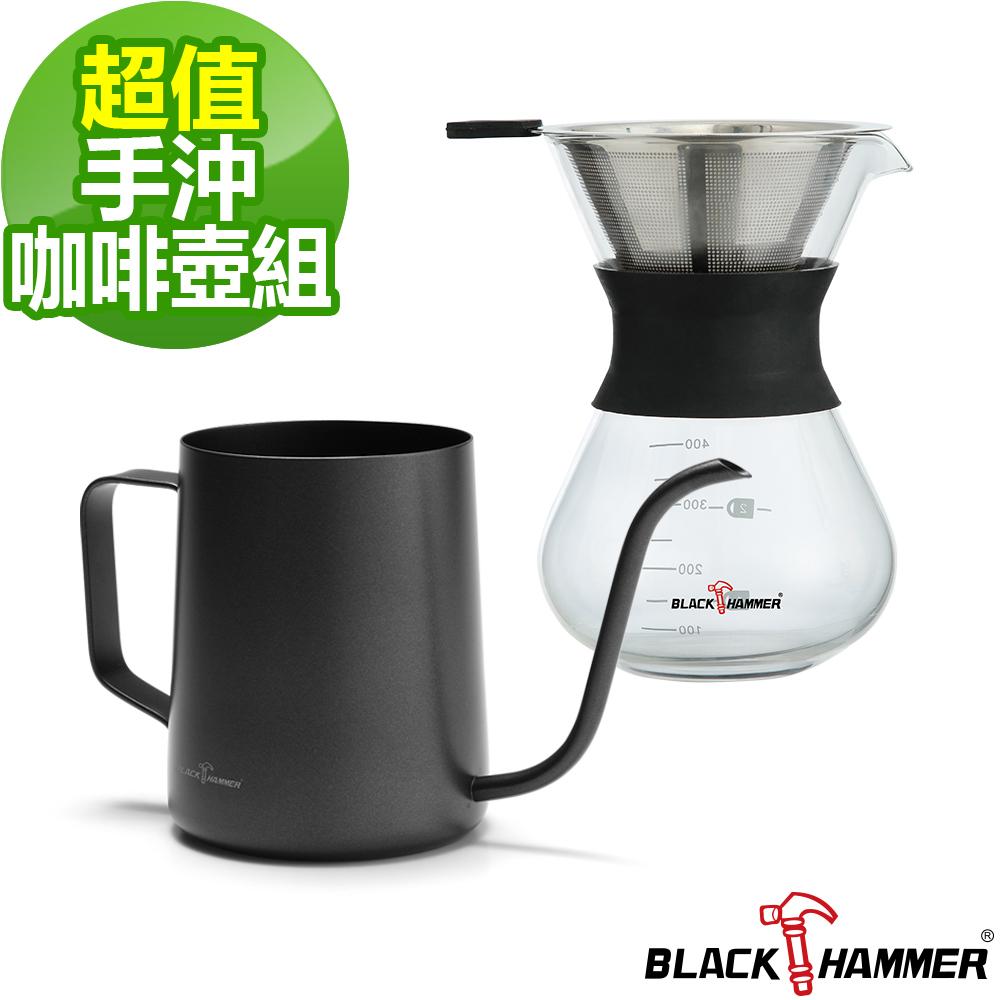 (超值組)義大利BLACK HAMMER手沖咖啡壺+雪菲手沖壺(兩入組)