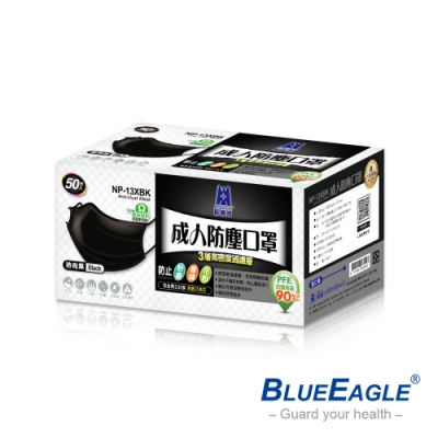 【藍鷹牌】成人平面防塵口罩-時尚黑(50片x6盒)