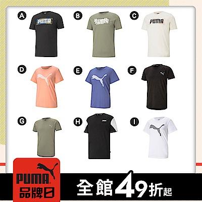 【PUMA官方旗艦】 時時樂限定 基本系列PUMA短袖T恤 男女9款任選