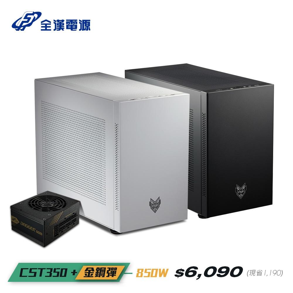 FSP 全漢 CST350 黑白 M-ATX Type-C 直立顯卡 SFX機殼 +金鋼彈 850w 電源供應器 10年保固