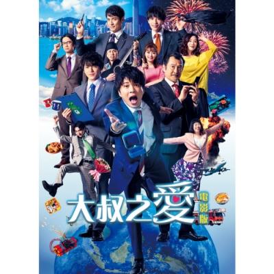大叔之愛電影版 DVD