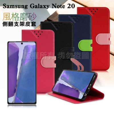 NISDA for Samsung Galaxy Note 20 風格磨砂支架皮套