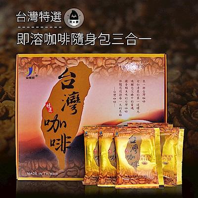 黑米豪 台灣特選即溶咖啡3合1(30包/盒,共兩盒)