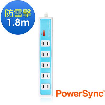 群加 PowerSync 2插5孔防雷擊抗突波延長線/1.8M(2色)
