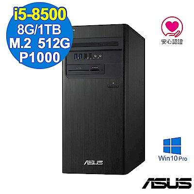 ASUS M640MB 8代 i5 W10P 商用電腦 自由配