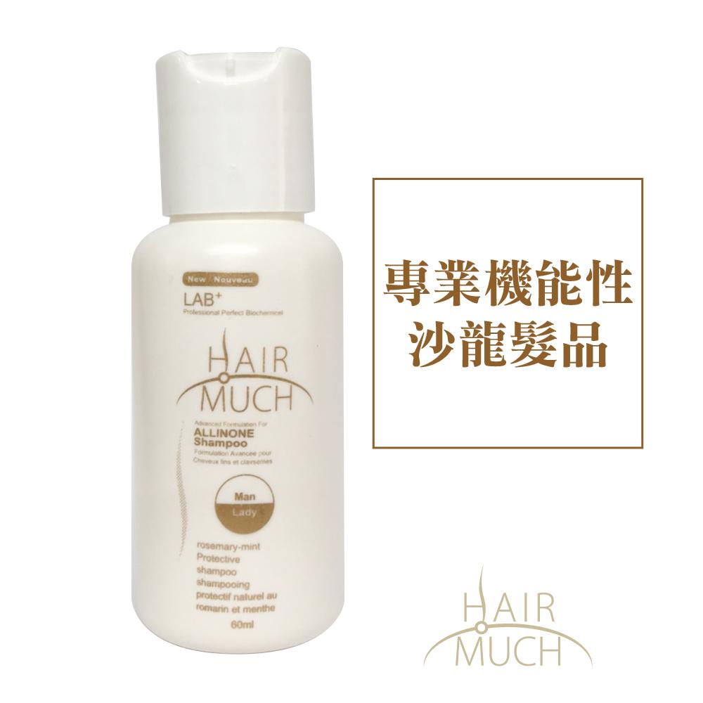 HAIR MUCH 養髮精(60ml)