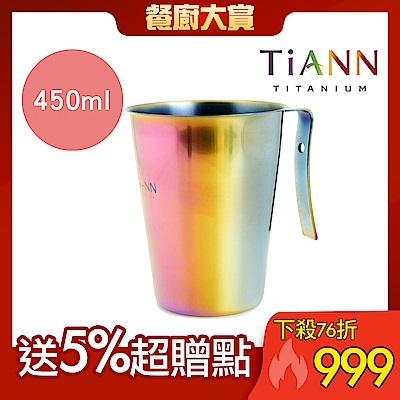 極光 純鈦啤酒杯450ml