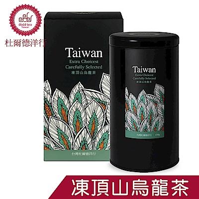 【DODD Tea 杜爾德】嚴選『凍頂山』烏龍茶-4兩(150g)