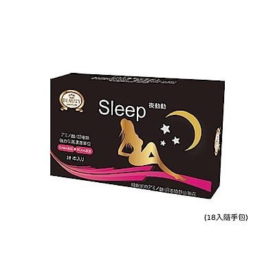 (即期品)【Beauty小舖】sleep夜動動 (夜食睡眠爆動不間斷)-18入隨身包 (效期至2021/12/23)