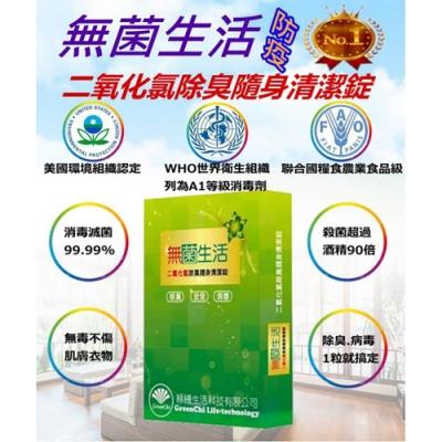 無菌生活二氧化氯錠-10錠