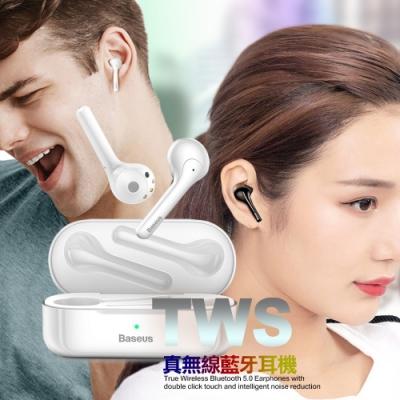 Baseus 倍思 W07 TWS 真無線藍牙耳機 觸控式藍牙耳機 -自動開機連接