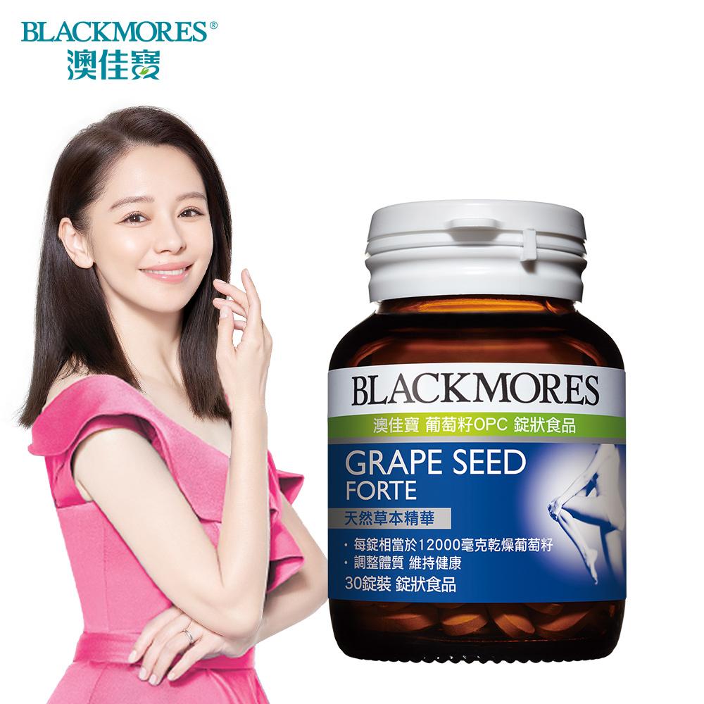 澳佳寶 Blackmores 葡萄籽 OPC 錠狀食品 二入組 (30錠 x 2入)