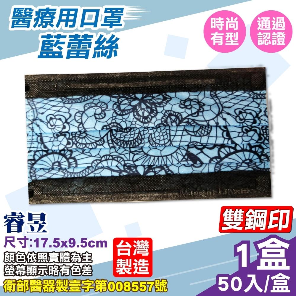 睿昱 醫療口罩(雙鋼印)(藍蕾絲)-50片/盒