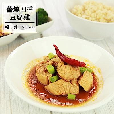 食吧嚴選 原味時代 低卡餐_醬燒四季豆腐雞3份組