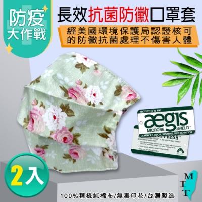 格藍傢飾-長效抗菌口罩防護套-綠花(2入)