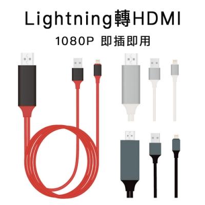 iPHONE Lightning 轉HDMI 數位影音轉接線 蘋果APPLE充電轉接頭