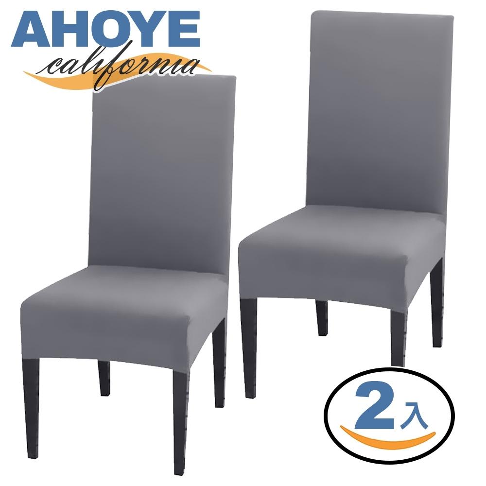 Ahoye 彈性全包覆椅套 灰色 2入組