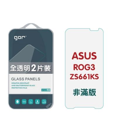 GOR ASUS ROG Phone 3 / ZS661KS 9H鋼化玻璃保護貼 非滿版2片裝