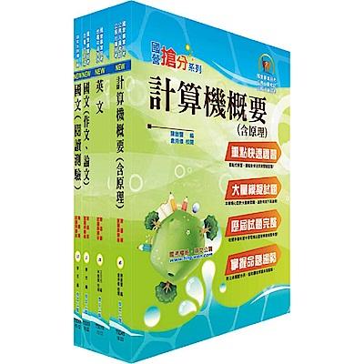 108年漢翔公司招考師級(資訊工程A、B)套書(贈題庫網帳號、雲端課程)