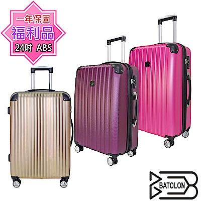 【福利品24吋】ABS混款TSA鎖硬殼箱/行李箱/旅行箱