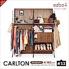 H&D ezbo 卡爾頓系列房間款衣物收納/衣架180cm#13