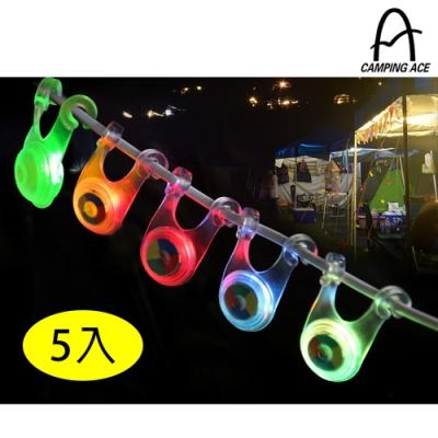 CAMPING ACE 野樂 ARC-277 彩色營繩燈(一組5入)