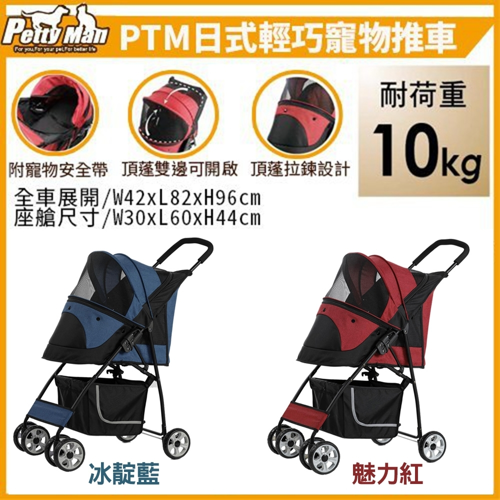 Petty Man PTM日式輕巧寵物推車