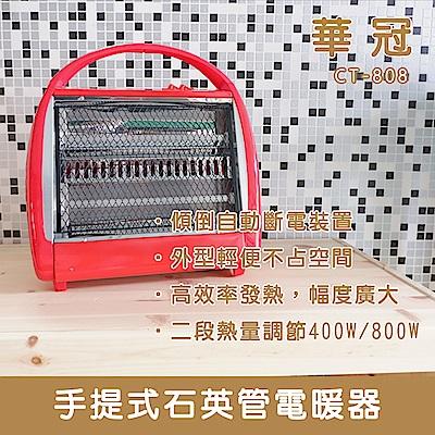 華冠手提電暖器CT-808
