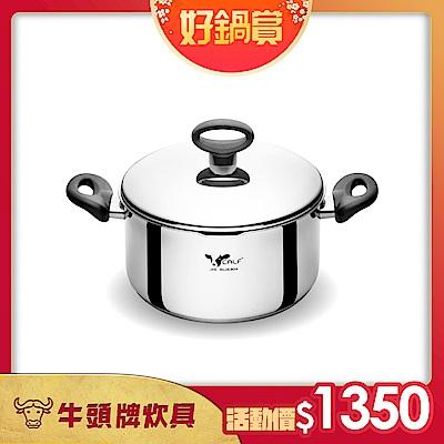 牛頭牌 Calf小牛巧用湯鍋22cm(雙耳)/304不銹鋼