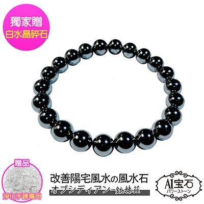 A1寶石  日本磁石能量手珠手鍊-招財桃花貴人運旺