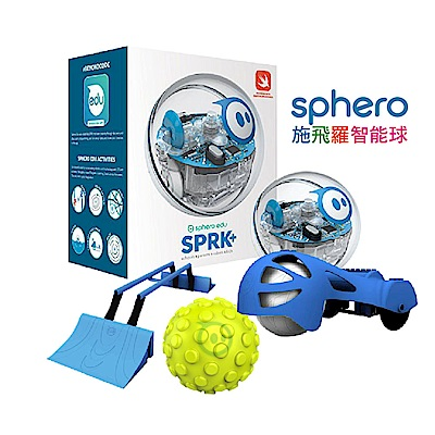 Sphero施飛羅智能球 SPRK+ 教育超值組合包