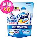 一匙靈-加量不加價 抗菌EX科技潔淨洗衣精補充包 (增量包1.6kgX6包)