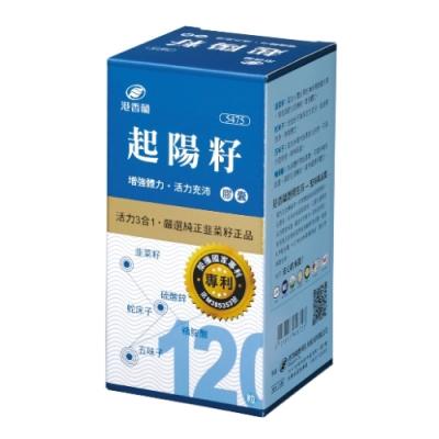 港香蘭 起陽籽 120粒/盒