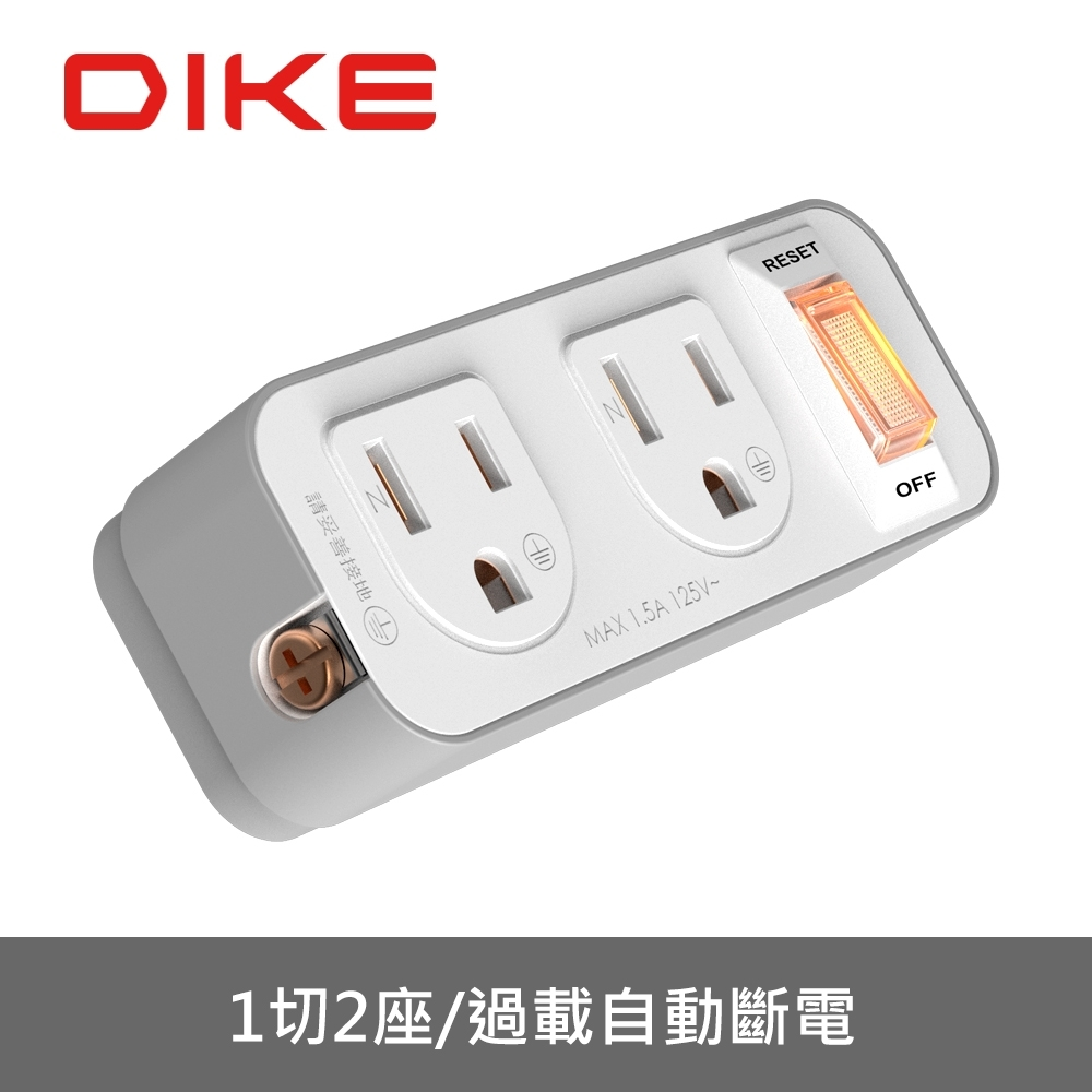 DIKE 3轉2安全加強型節電小壁插-1切2座 DAH712GY