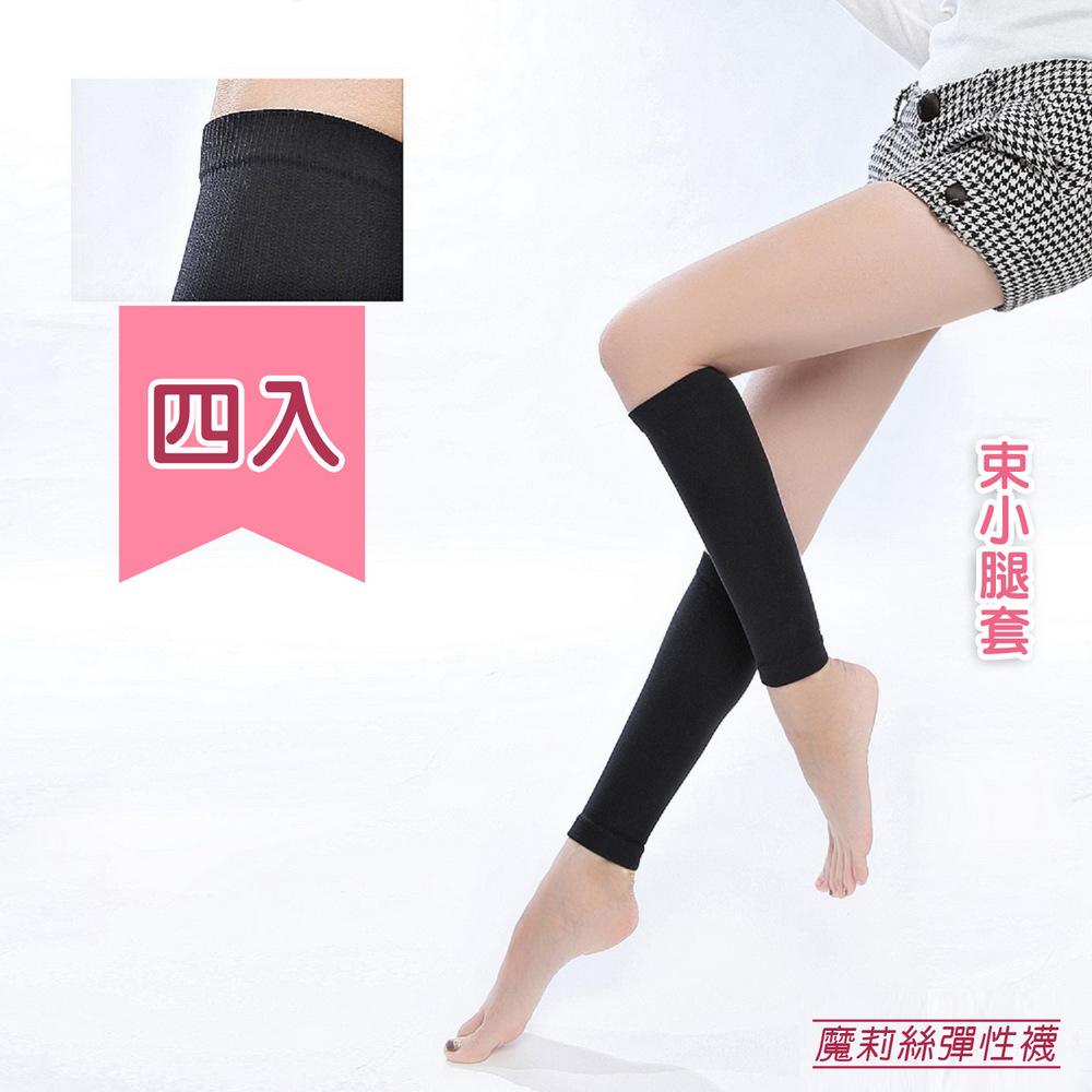 買二送二魔莉絲彈性襪-360DEN西德棉束小腿套一組四雙-壓力襪醫療襪