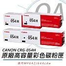 佳能 Canon CRG-054H CMYK 原廠高容量四色碳粉匣 1黑3彩