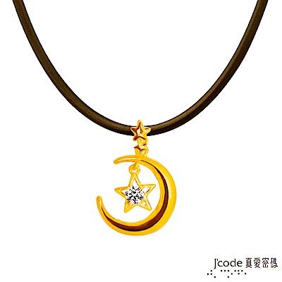 J'code真愛密碼 月光星星黃金墜子 送項鍊