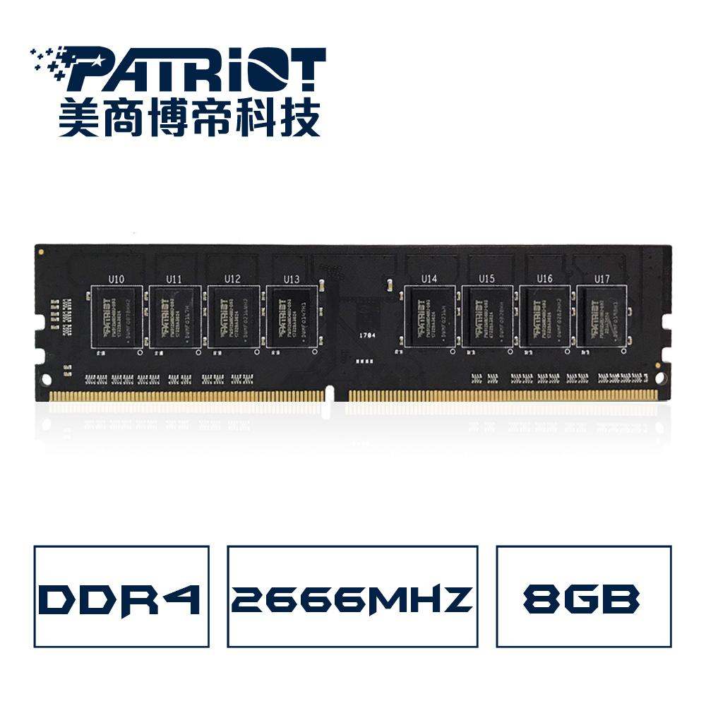 Patriot美商博帝 DDR4 2666 8GB桌上型記憶體