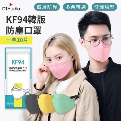 KF94韓版 防塵立體口罩(10片)