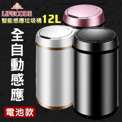 LIFECODE 炫彩智能感應不鏽鋼垃圾桶-4色可選(12L-電池款)