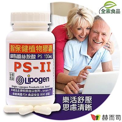 赫而司 以色列智保健腦磷脂PS-II(60顆/罐)全素食(非基改大豆卵磷脂濃縮萃取腦磷脂/磷脂絲胺酸超越卵磷脂140倍)