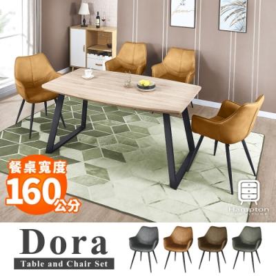 Hampton朵拉皮面白橡木餐桌椅組-1桌4椅-4色可選-160x90x74cm