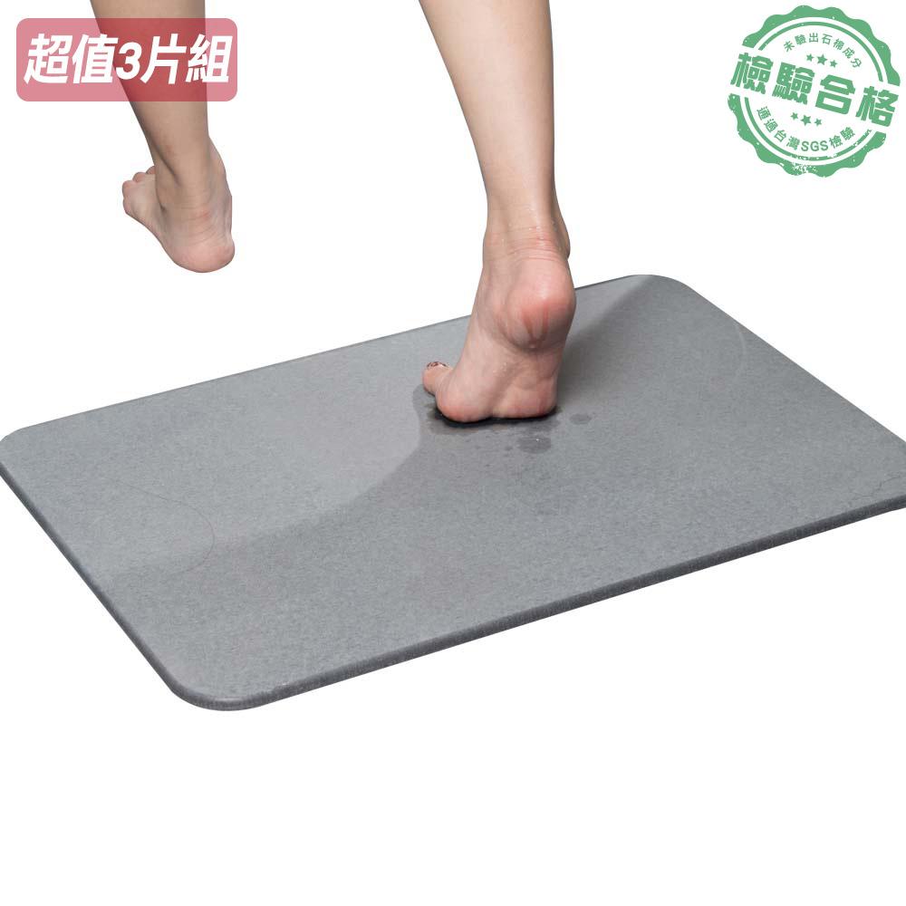 (3入組) 樂嫚妮 加大珪藻土吸水速乾地墊/腳踏墊/浴墊 60X39cm (6色)-通過台灣SGS未含石綿檢測