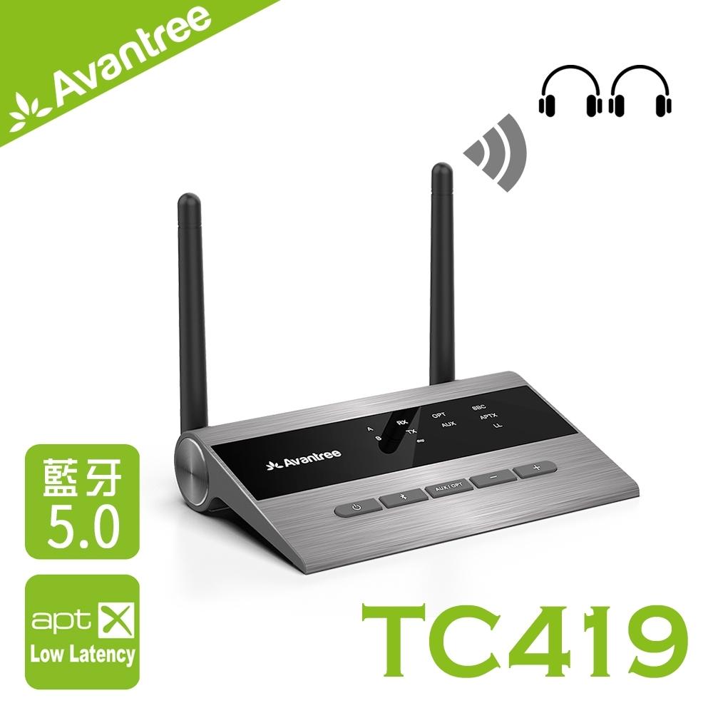 Avantree超低延遲藍牙5.0音樂發射接收器(TC419)