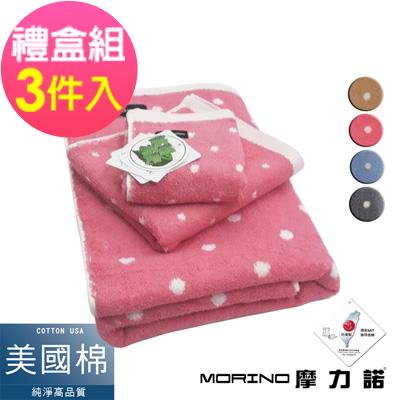 美國棉圓點方、毛、浴巾組【禮盒裝】MORINO摩力諾