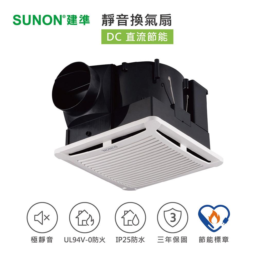 SUNON建準|DC直流靜音節能 換氣扇/排風扇|超省電、超靜音、浴室排風