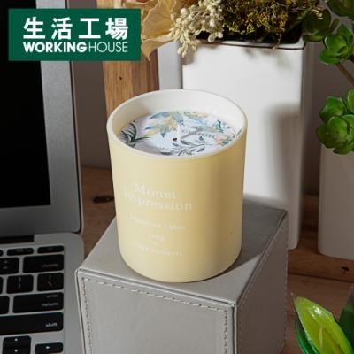 【生活工場】Monet Impression 雋永香氛蠟150g